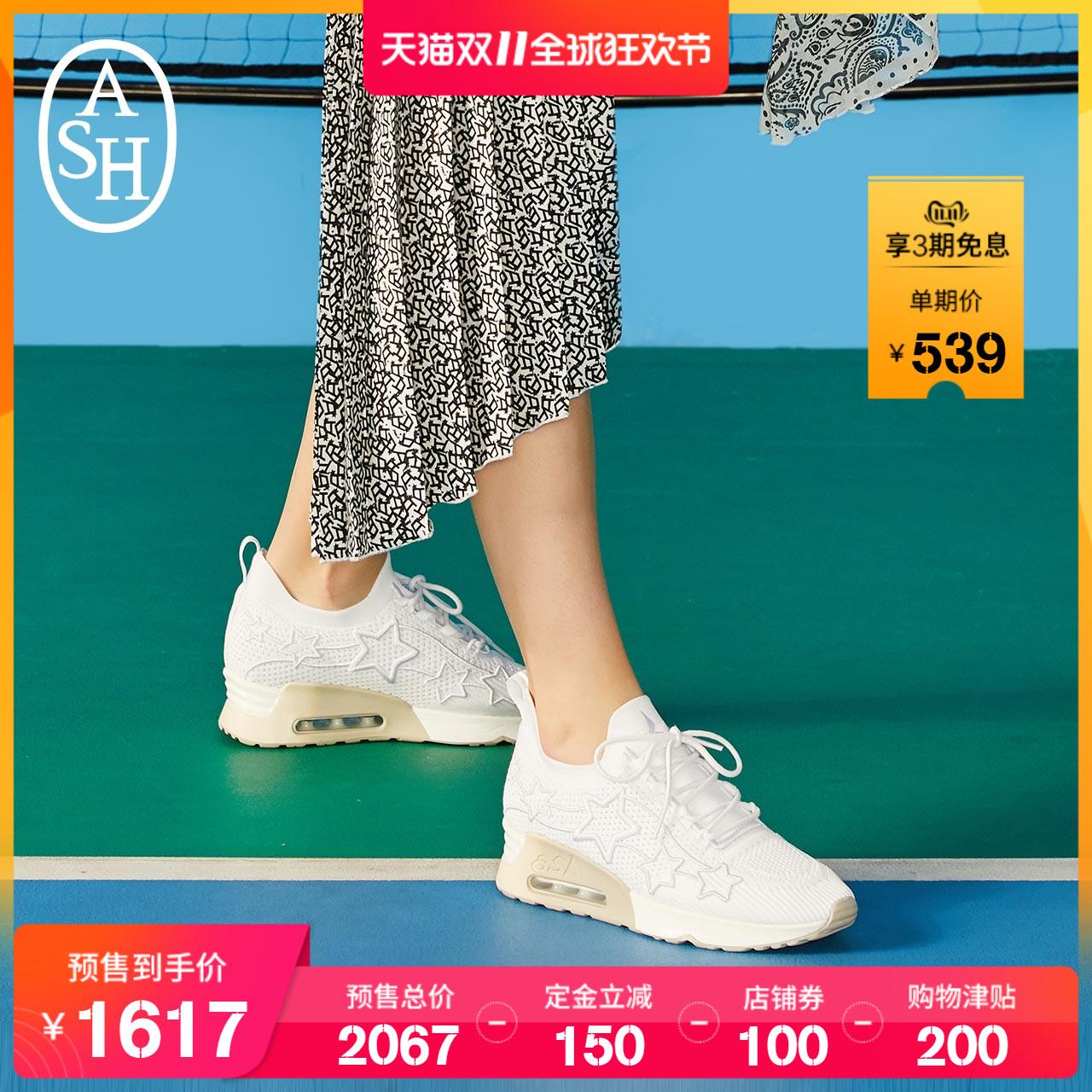 ASH女鞋2019新款LUNATIC STAR炫彩星星元素运动鞋 thumbnail