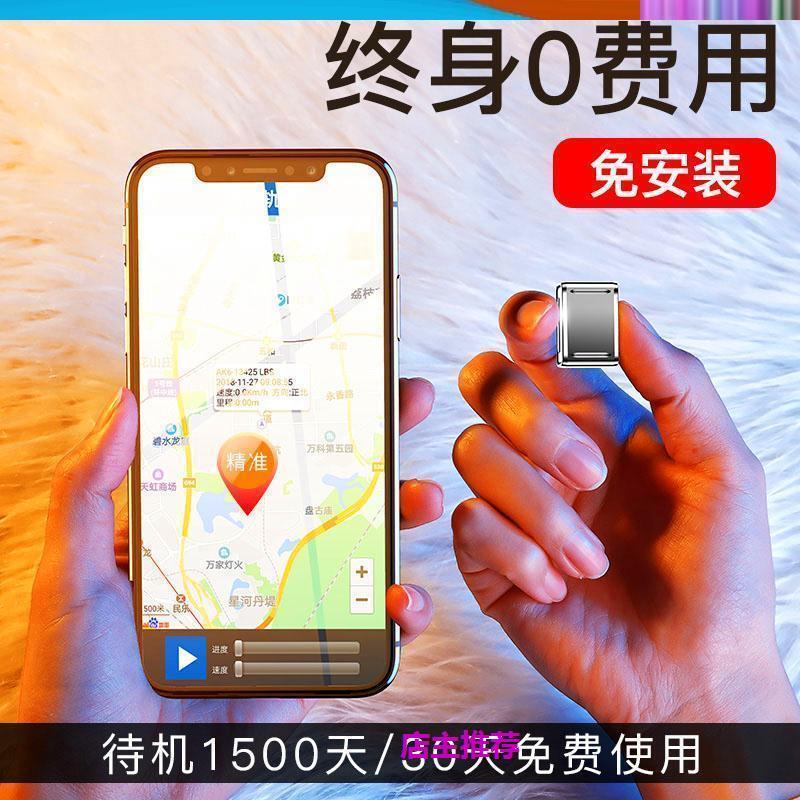植入式GPS定位芯片小型远程录音订位器汽车内置手机超薄防丢神器