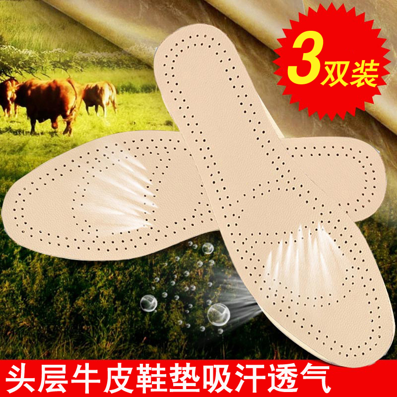 3 pairs of thickened cow leather insoles for men and women