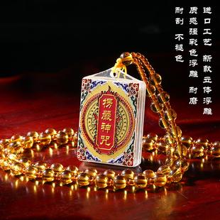 彩色浮雕楞严咒挂件彩色唐卡楞严咒吊坠楞严咒护身符项链结缘开光