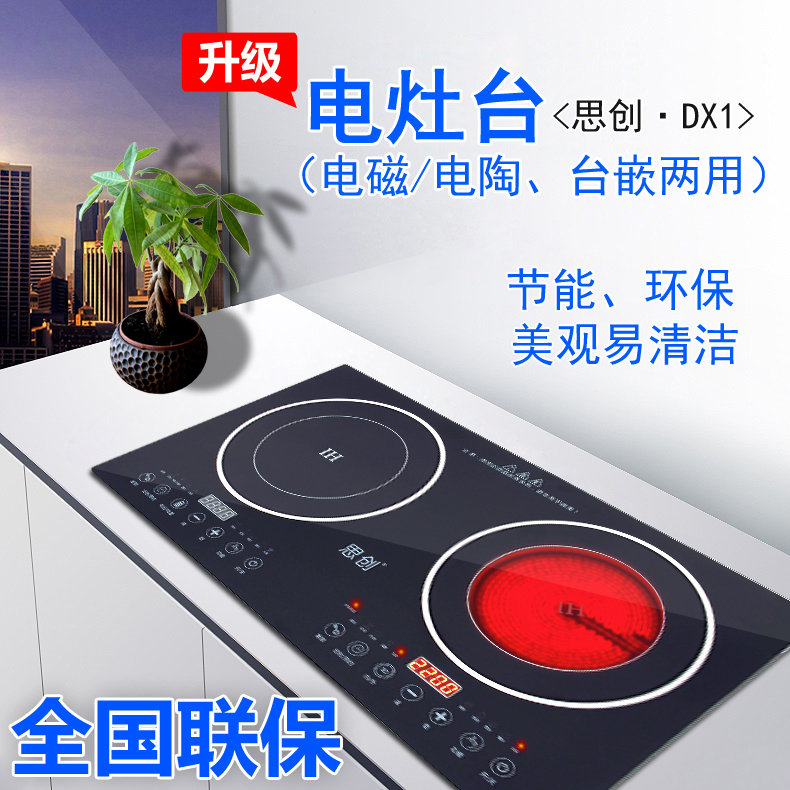 Sichuang electric stove double stove induction cooker