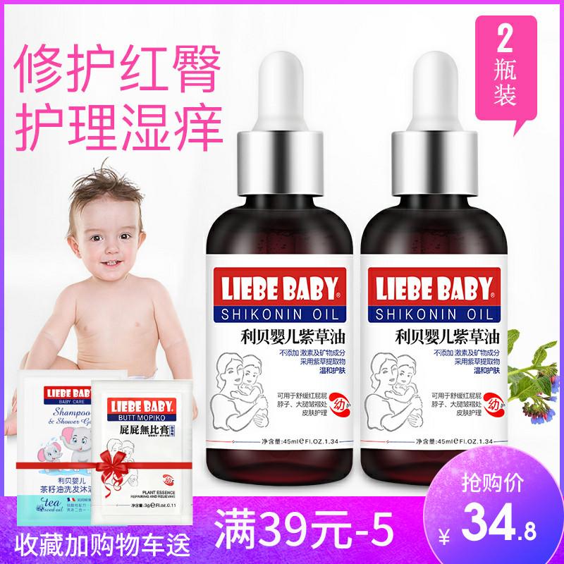 利贝婴儿紫草油宝宝红PP屁股红疹子新生儿护臀护肤按摩油天然正品
