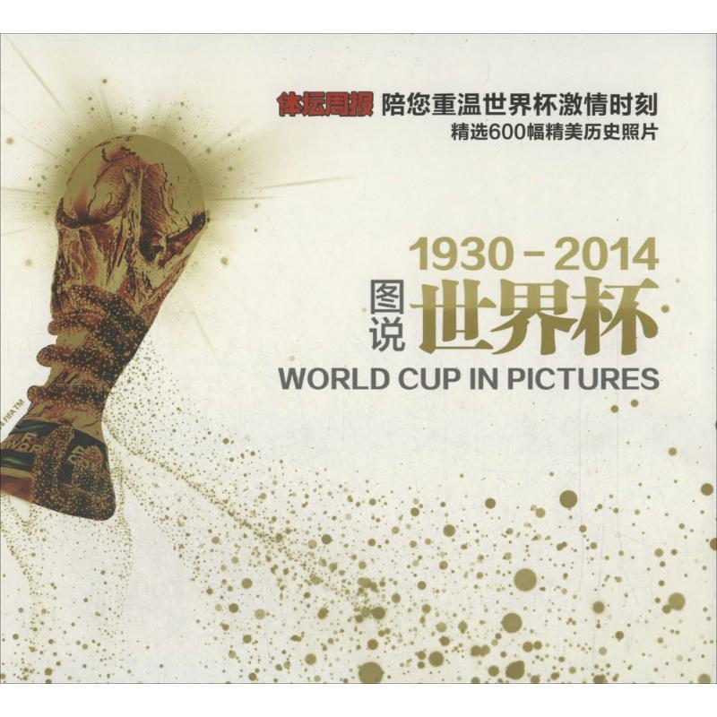 1930-2014图说世界杯珍藏版 无 著作 体坛传媒 编者 中国古代随笔文学 新华书店正版图书籍 西南财经大学出版社