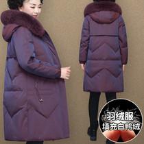 斤200中老年妈妈冬装外套加肥加大码老人狐狸毛领羽绒服女中长款