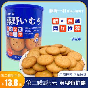 藤野一村日式小圆138g牛奶香饼干