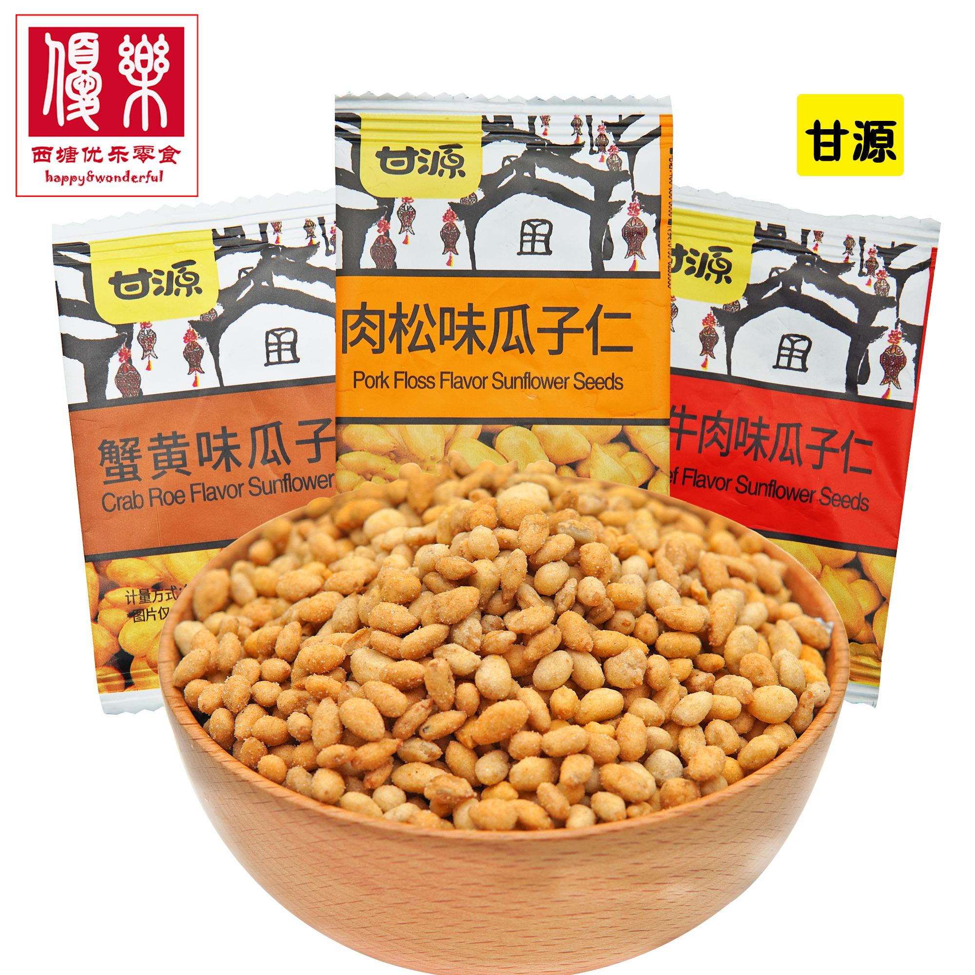 甘源蟹黄酱汁牛肉味瓜子仁500g葵花子坚果炒货小包散称休闲零食