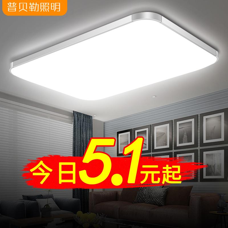 LED吸頂燈現代簡約大氣長方形客廳燈具 卧室書房陽臺餐廳家用吊燈