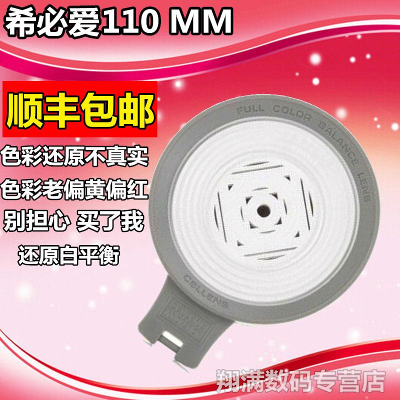 希必爱 CBLLENS全色彩平衡镜 (110mm) 白平衡镜正品行货防伪查询