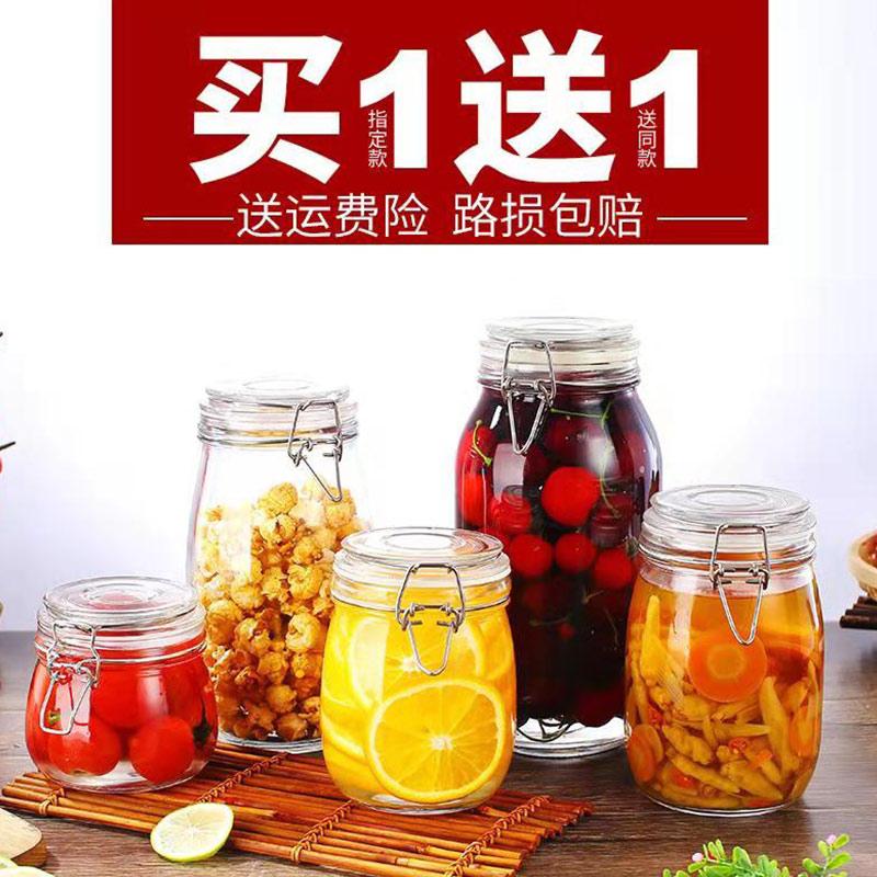 热销9046件假一赔十玻璃食品瓶子蜂蜜柠檬百香果密封罐