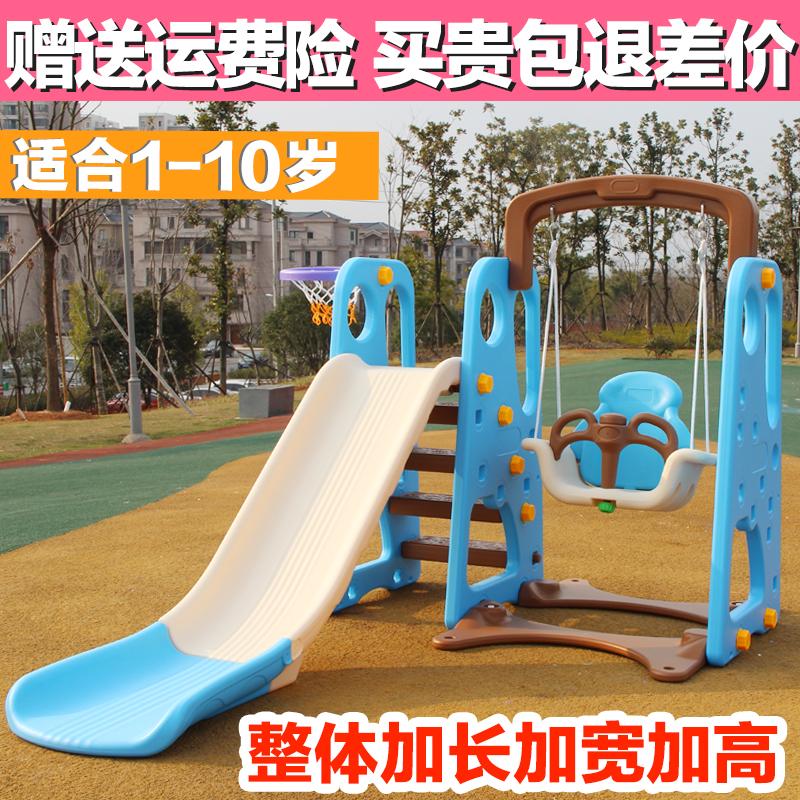 Ребенок домой комнатный ребенок скольжение слайды детский сад крупномасштабный удлинять качели комбинированный набор сгущаться игрушка