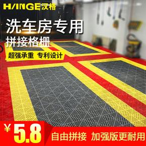 洗车房塑料拼接格栅洗车场地板洗车行美容贴膜洗车店地面网格板
