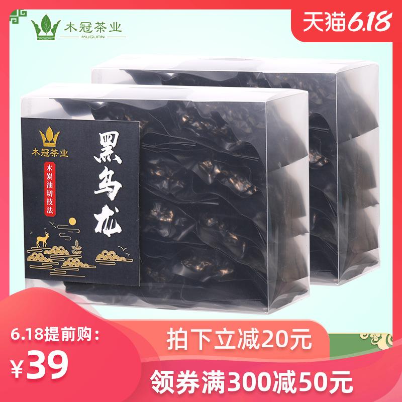 买一送一黑乌龙茶炭焙熟茶油切茶叶戮炭技法乌龙茶油切黑乌龙茶