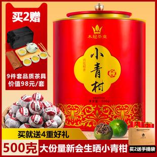 克500熟茶陈皮柑普茶小青桔普茶罐装新会生晒小青柑普洱亚博国际娱乐官方网站