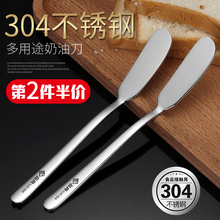 304ステンレス鋼バターナイフバターナイフの刃のジャムバターナイフチーズナイフスパチュラグリースが西洋のツールを肥厚