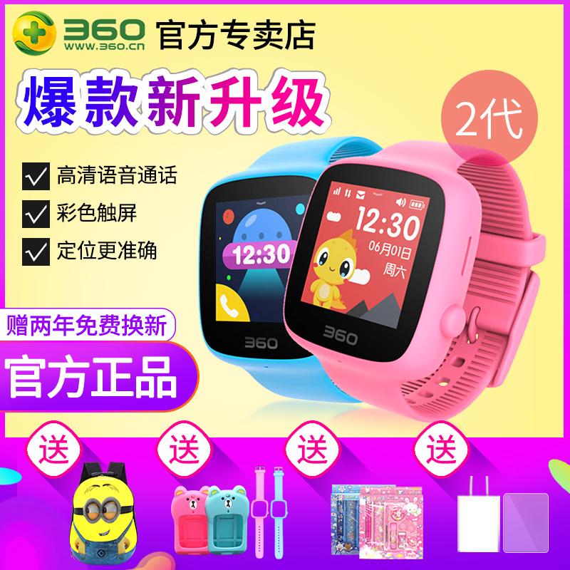 360 ребенок телефон наручные часы SE2 поколение 2plus мужской и женщины ребенок GPS расположение водонепроницаемый умный ученик телефон наручные часы