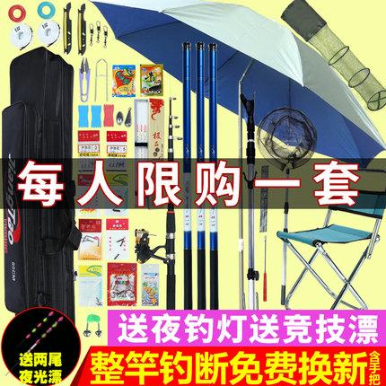 钓鱼竿套装组合全套鱼杆海杆渔具鱼具用品大全钓鱼装备五大品牌