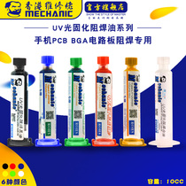Mechanic Maintenance guy UV light curing resistance welding oil circuit board PCB BGA board with resistance welding green