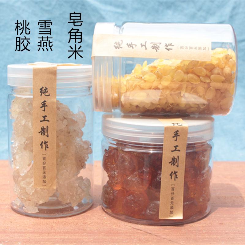 券后128.00元桃胶雪燕皂角米组合500g 正品云南特级天然野生无糖皂角米
