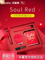 Mushu маниока горячая подарочная коробка красоты оборудование насыщенно-красный 3 наборы в подарок Хороший подарок