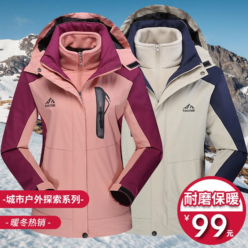 冲锋衣男加绒加厚三合一可拆卸保暖外套冬季女户外两件套登山服潮
