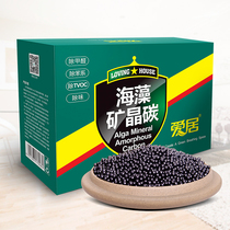 Ai Ju Nano-mine crystal activated carbon package In addition to formaldehyde new house domestic emergency stay strong adsorption purification newly renovated