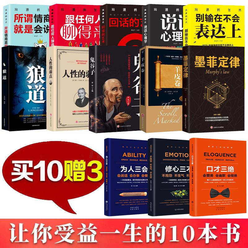 39.80元包邮让你受益一生的10本书社会的基本原则人生成功必读十本书五 鬼谷子墨菲定律狼道正版
