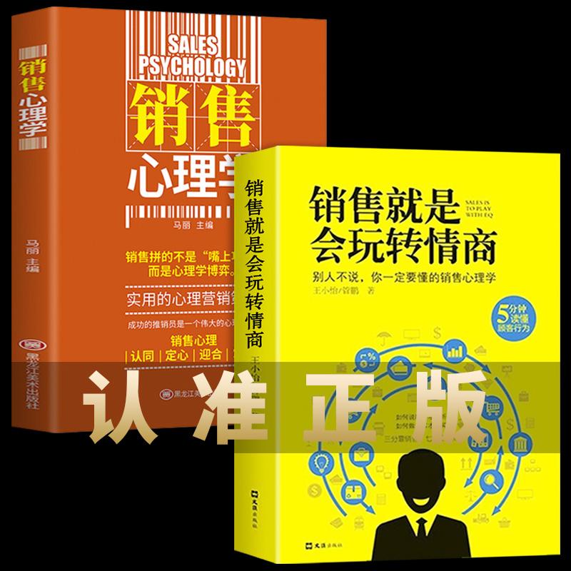 正版2册 销售就是会玩转情商和销售心理学 销售技巧类书籍攻心术房地产汽车房产中介电话销售畅销书排行榜消费者樊登要