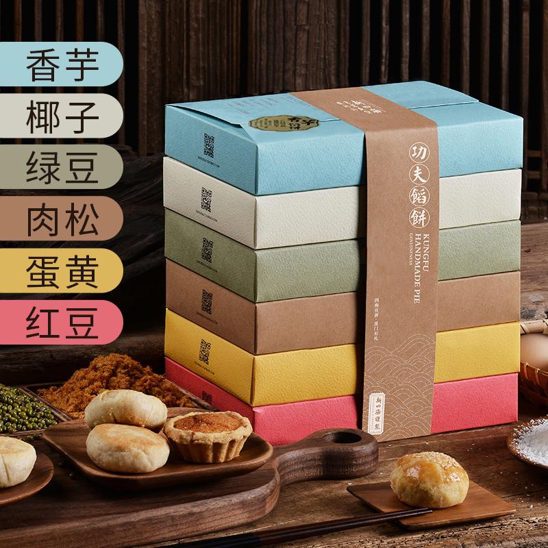 【新四海京�】厦门鼓浪屿特产功夫馅饼礼盒手工送礼糕点心零食
