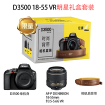 Shop) Nikon D3500 set machine 18-55VR anti-shake lens SLR Entry-level HD digital camera D3400 upgrade version