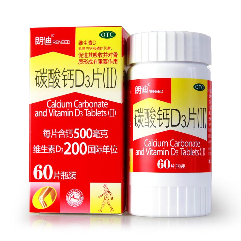 朗迪 碳酸钙D3片(II) 60片*1瓶/盒