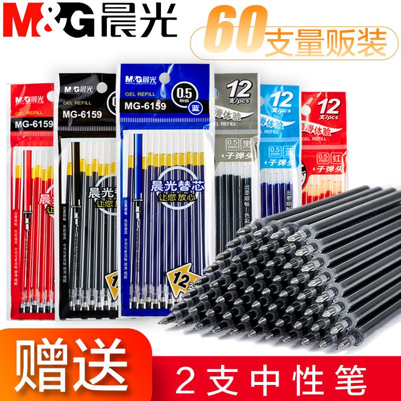 晨光中性笔笔芯0.5mm黑色水笔芯学生用桶装全针管子弹头100支批发免邮买一盒送笔