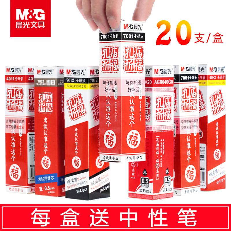 晨光孔庙祈福0.5mm黑色全针管子弹头中性笔笔芯0.38批发买一盒送优品0.35小清新碳素红蓝笔芯