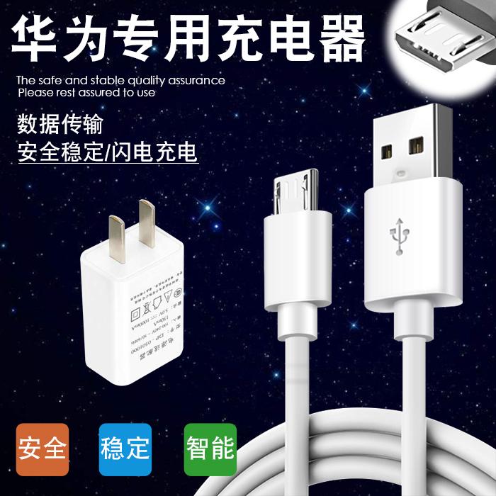 华为荣耀畅玩4A 4C 5A 5C 5X 6S荣耀7i数据线7x充电器nexus6p