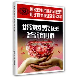 正版  婚姻家庭咨询师(国家职业资格二级)中国就业培训技术指导中心 组织编写职业技能培训鉴定教材职业资格培训教程考试