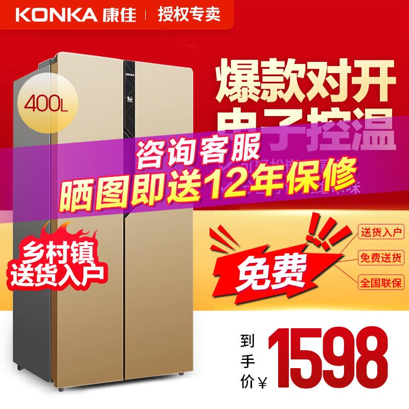 康佳 BCD-400EGX5S双开门冰箱电脑温控 家用对开门节能电冰箱两门