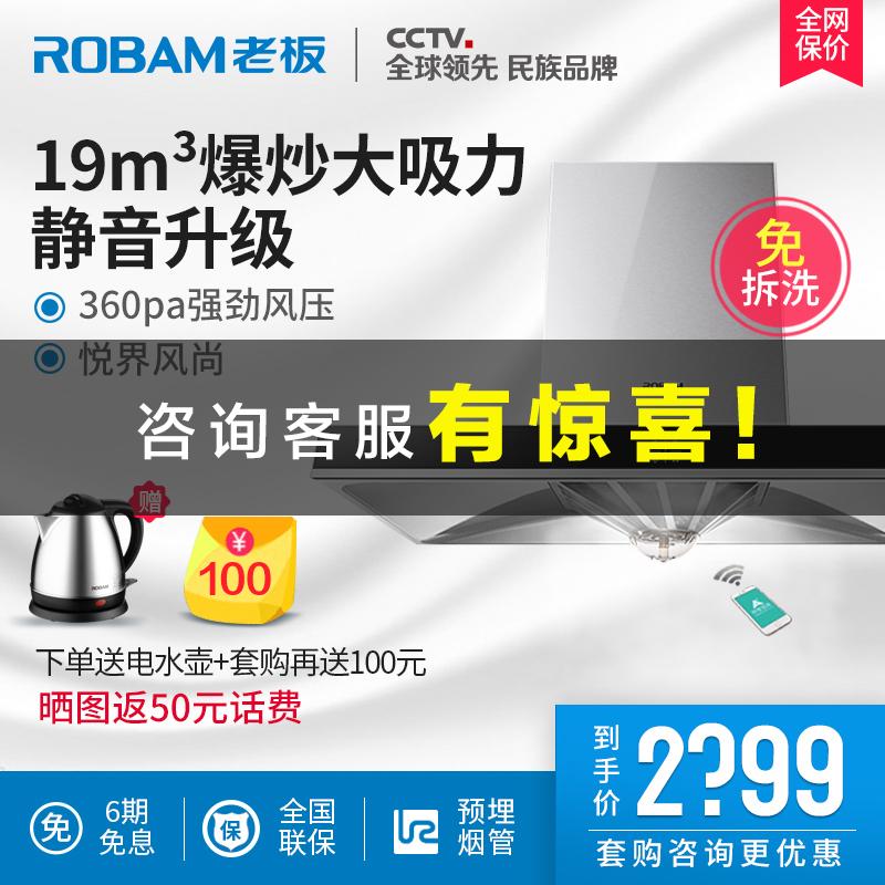 Robam/老板 CXW-200-67X2 �W式抽吸油���C�吸大吸力嵌入式家用