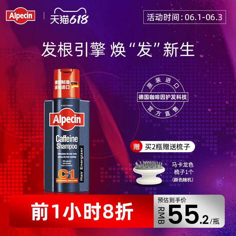 防脱生发洗发水-欧倍青Alpecin C1德国咖啡因防脱发洗发