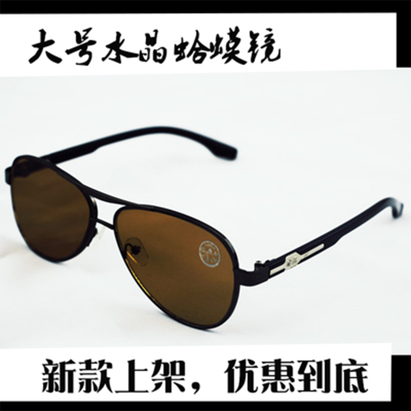 Natural crystal stone glasses large toad glasses stone Sunglasses men 's genuine large frame sunglasses package