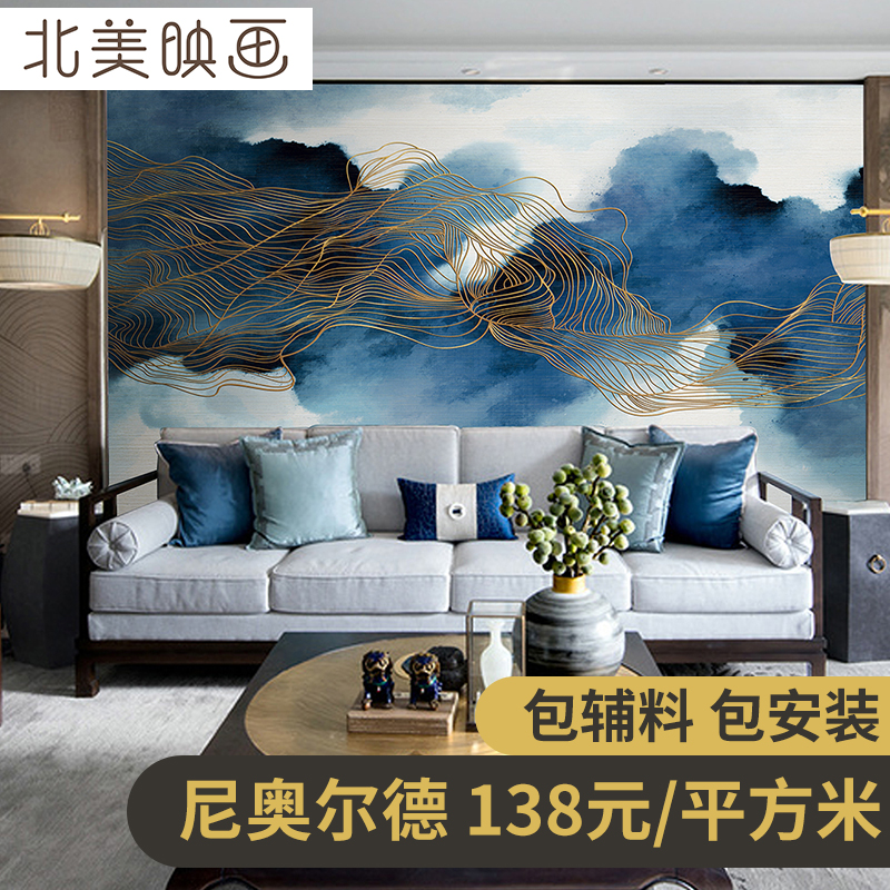 Niord TV background painting seamless wall cloth custom measurement installation American style design Shanghai physical store