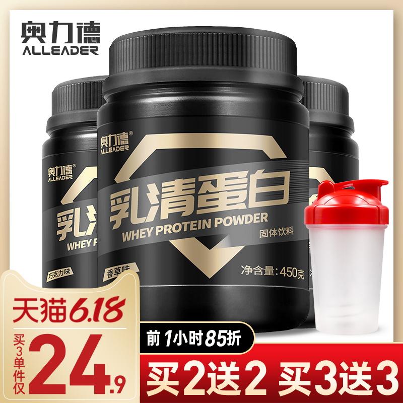 买2发4奥力德乳清蛋白质营养增肌粉男健身瘦人增重增肥增肌健肌粉