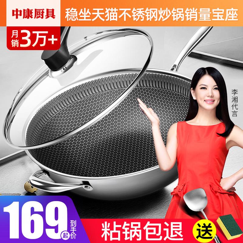 中康不粘锅304不锈钢炒锅炒菜锅家用少油烟电磁炉煤气灶专用锅具