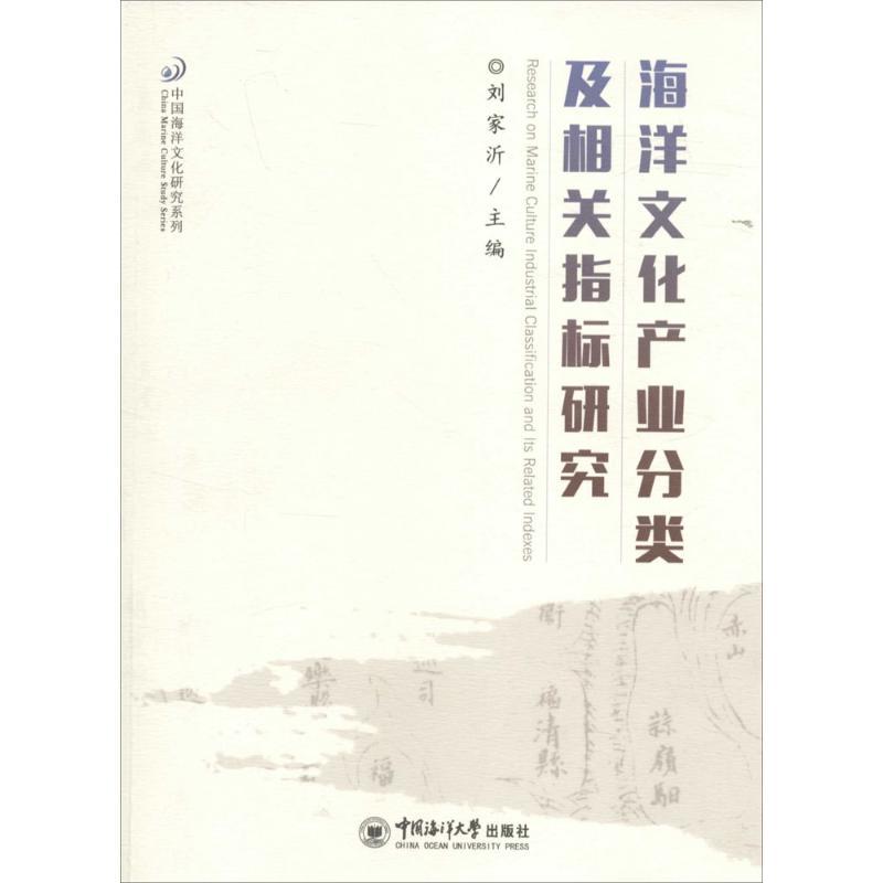 海洋文化产业分类及相关指标研究 刘家沂 主编 著作 自然科学 专业科技 中国海洋大学出版社 9787567011151 正版