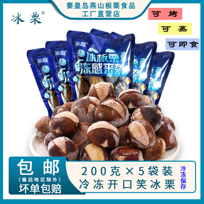 Daily specials roasted chestnuts ice chestnuts [200g*5 bags] smile, give me a chestnut here
