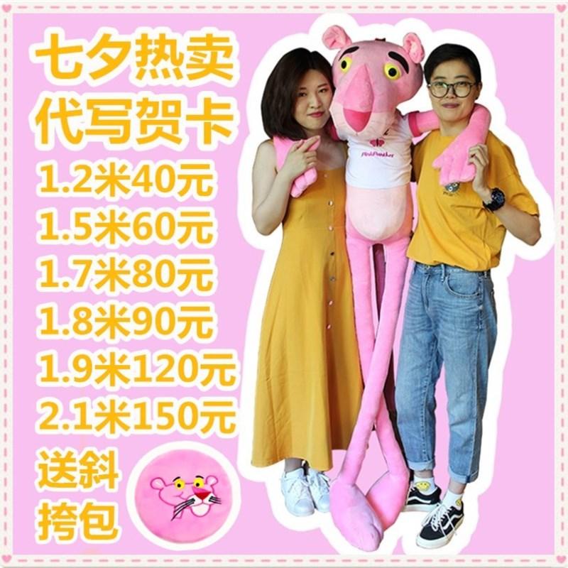 大号粉红顽皮豹公仔可爱达浪粉红豹女生玩偶毛绒玩具儿童生日礼物