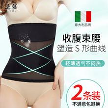 收腹带束腰女产后瘦身燃脂神器夏季薄款塑形美体束腹小肚子不卷边