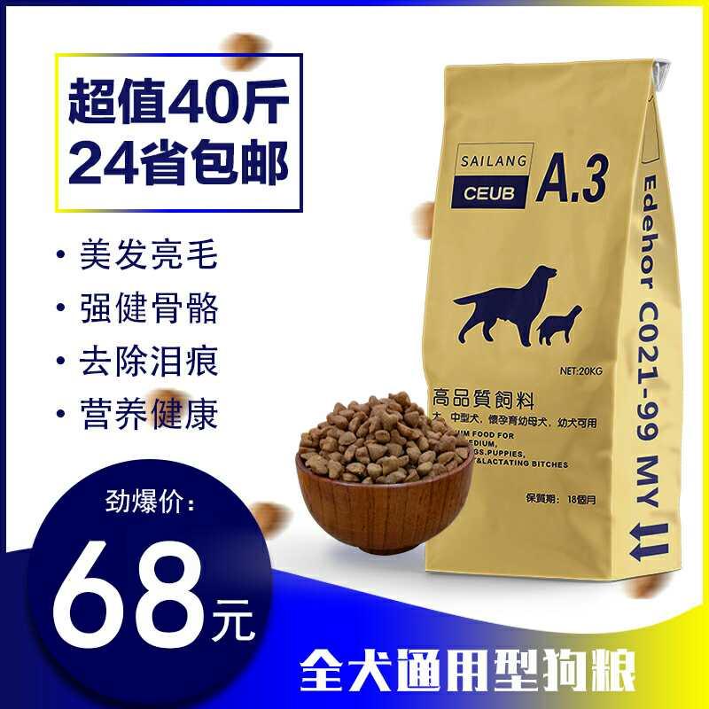 A3狗粮40斤20kg大型成犬幼犬粮金毛拉布拉多萨摩耶德牧边牧a3狗粮
