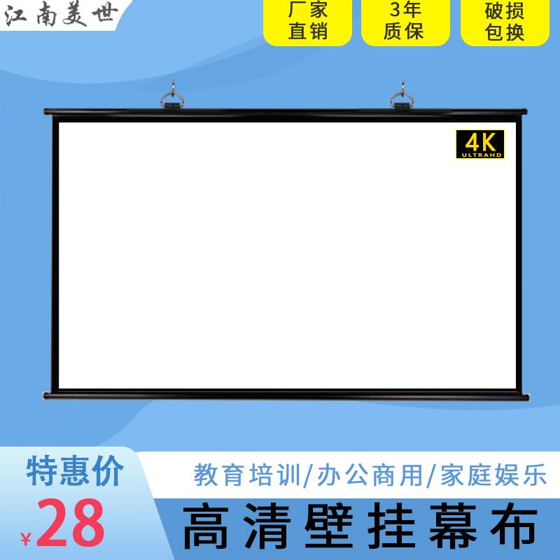 投影幕布壁挂幕布100寸120寸家用便携式投影仪幕布高清投影机屏幕