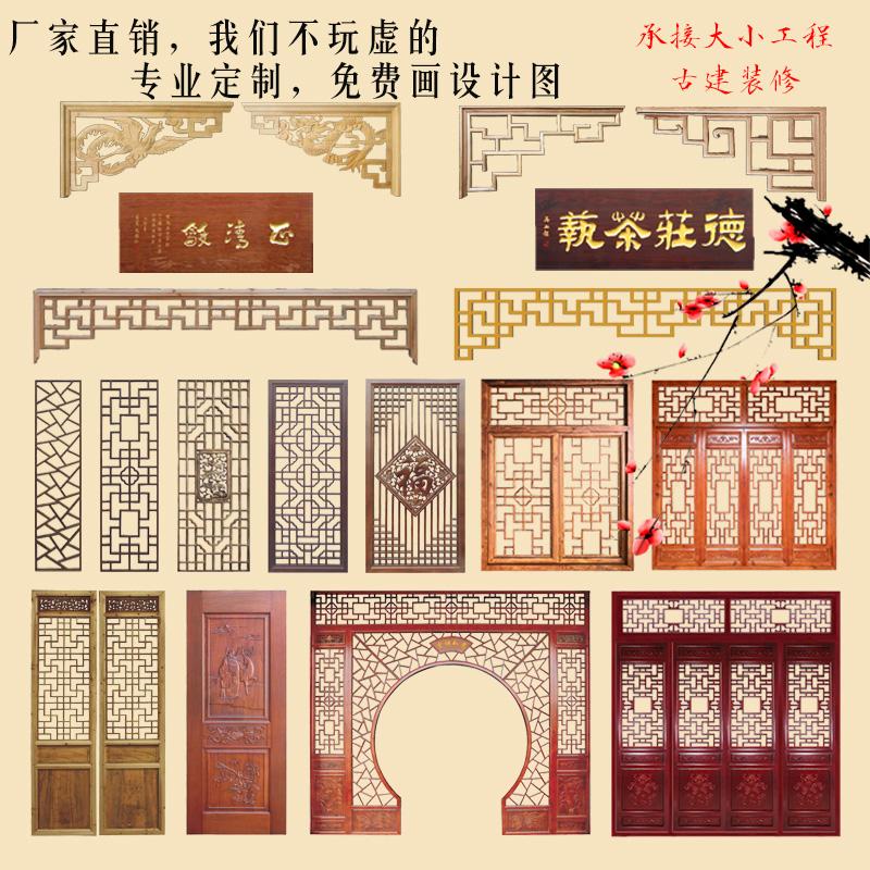 Сделанный на заказ восток солнце резьба по дереву античный ворота окно китайский стиль отрезать экран вход фон стена дерево ворота резьба ворота решёток ворота
