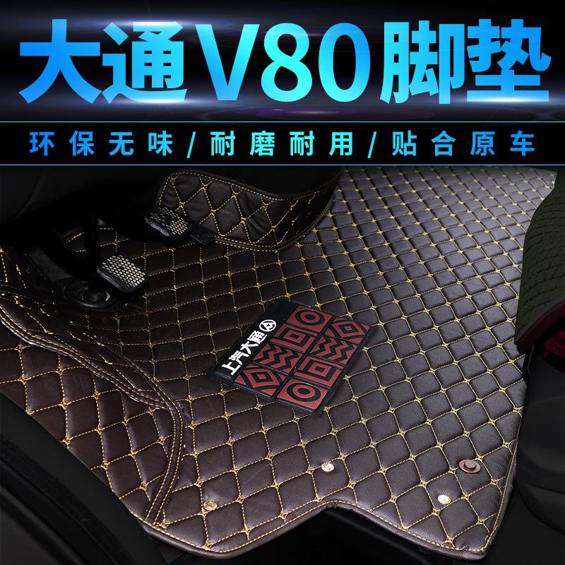 大通V80脚垫 上汽大通V80前排全包围丝圈脚垫环保无异味大通V80