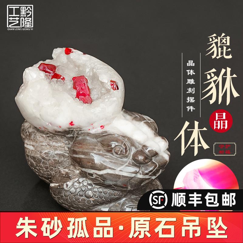朱砂原石晶体摆件精品自然通透软红宝石雕刻金蟾家居办公摆件饰品
